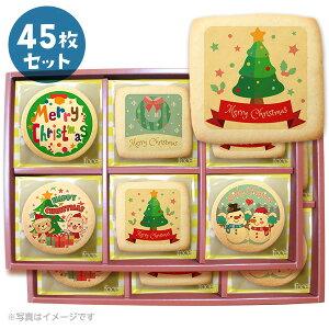 クリスマスパーティーに!プリントクッキー45枚セット(箱入り)お礼・ギフト