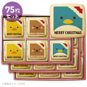 動物たちのクリスマス!メッセージクッキー75枚セット(箱入り)お礼・ギフト