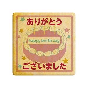 ありがとうございました  メッセージクッキー バースデーケーキ 誕生日内祝 プチギフト・ショークッキー
