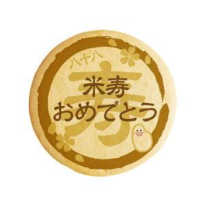 メッセージクッキー米寿おめでとう 米寿祝い 長寿祝い お祝い・プチギフト・ショークッキー