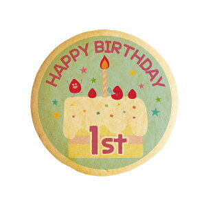 HAPPY 1st BIRTHDAY 誕生日をお祝いするメッセージクッキー 誕生日 プチギフト プリントクッキー ショークッキー