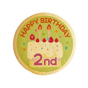 HAPPY 2nd BIRTHDAY 誕生日をお祝いするメッセージクッキー 誕生日 プチギフト プリントクッキー ショークッキー