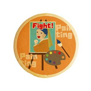 メッセージクッキーFight!! 美術部 絵画 画家 応援 ショークッキー