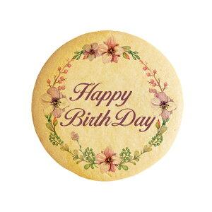 Happy Birth Day お花 誕生日をお祝いするメッセージスイーツ 誕生日 プチギフト メッセージ プリントクッキー