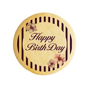 Happy Birth Day ストライプ 誕生日をお祝いするメッセージスイーツ 誕生日 プチギフト メッセージ プリントクッキー