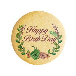 Happy Birth Day 花と葉 誕生日をお祝いするメッセージスイーツ 誕生日 プチギフト メッセージ プリントクッキー