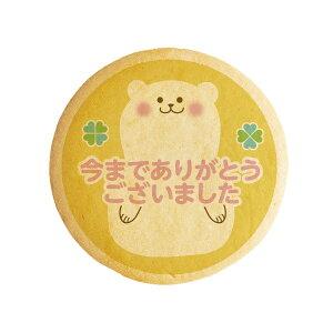 メッセージクッキー 今までお世話になりました しろくま お礼・プチギフト・ショークッキー