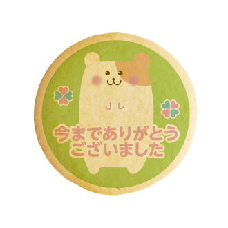 Thank you Hamster became the cookie message ever, cookie gifts show