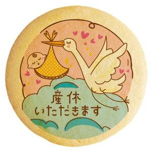 産休 メッセージクッキー 産休いただきます コウノトリのゆりかご赤ちゃん イラスト 個別包装