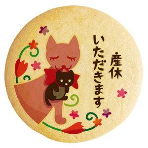産休 メッセージクッキー 産休いただきます ネコの親子 イラスト 個別包装