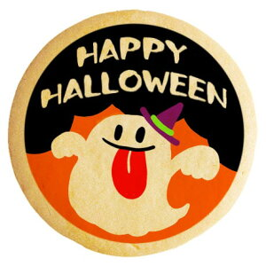 ハロウィン お菓子 メッセージクッキー HAPPY HALLOWEEN かわいいおばけ イラスト 個包装