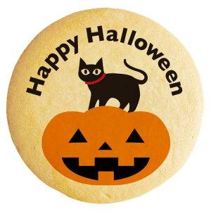 ハロウィン お菓子 メッセージクッキー 黒猫とかぼちゃのおばけ イラスト 個包装