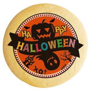 ハロウィン お菓子 メッセージクッキー HAPPY HALLOWEEN ジャックオランタンシルエット イラスト 個包装
