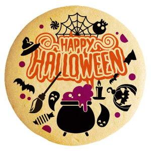 ハロウィン お菓子 メッセージクッキー HAPPY HALLOWEEN 魔女の壺シルエット イラスト 個包装