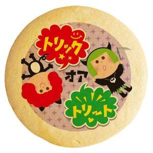 ハロウィン お菓子 メッセージクッキー トリックオアトリート キッズ イラスト 個包装