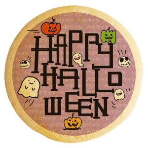 ハロウィン お菓子 メッセージクッキー HAPPY HALLOWEEN ポップロゴ イラスト 個包装