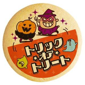 ハロウィン お菓子 メッセージクッキー トリックオアトリート かわいいキッズ イラスト 個包装