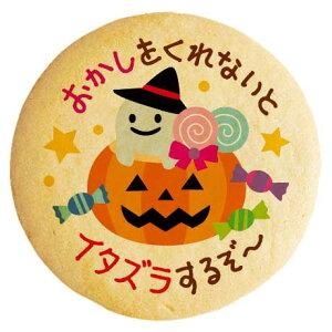 ハロウィン お菓子 メッセージクッキー おかしをくれないとイタズラするぞ〜 キャンディとかぼちゃのおばけ イラスト 個包装