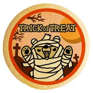 ハロウィン お菓子 メッセージクッキー TRICK or TREAT クマちゃんミイラ イラスト 個包装