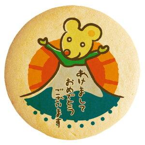 新年のあいさつに お正月 メッセージクッキー 干支 子年 あけましておめでとうございます ネズミと富士山 個包装 ギフト プレゼント