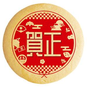新年のあいさつに お正月 メッセージクッキー 賀正 赤 個包装 ギフト プレゼント