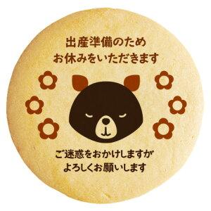 産休 あいさつ メッセージクッキー 出産準備のためお休みをいただきます 花柄クマさん 個包装 ギフト プレゼント