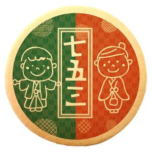 七五三 メッセージクッキー 赤と緑 個包装 ギフト プレゼント
