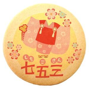 七五三 メッセージクッキー 着物 ピンク 個包装 ギフト プレゼント