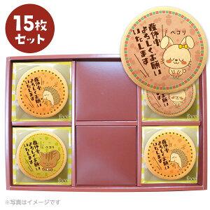 産休 お菓子 あいさつ 可愛い動物たちがペコリとおじぎするメッセージクッキー 個包装 15枚セット