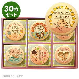 産休 お菓子 あいさつ パパママ赤ちゃんのカワイイイラストのメッセージクッキー 個包装 30枚セット