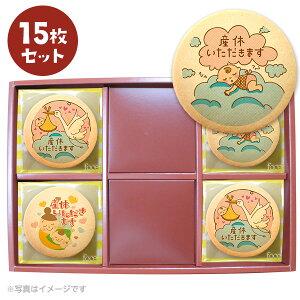 産休 お菓子 あいさつ 気持ちを伝える 個包装で配りやすい メッセージクッキー 15枚セット