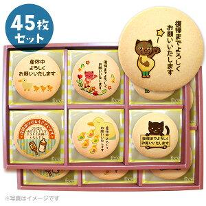 産休 お菓子 あいさつ 職場へのご挨拶に 個包装で配りやすい メッセージクッキー お得な45枚セット