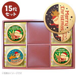 クリスマスパーティ スイーツ メッセージクッキー サンタさんと一緒にハッピークリスマス 個包装で配りやすい 15枚セット