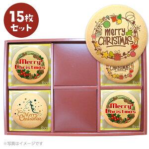 クリスマスパーティ 個包装で配りやすい おしゃれ メッセージクッキー 15枚セット スイーツ お菓子
