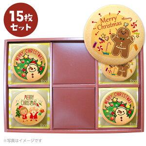 MERRY CHRICTMAS メッセージクッキー クリスマスの夜が楽しみになる 個包装で配りやすい 15枚セット スイーツ お菓子