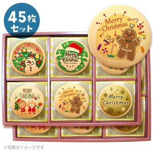 MERRY CHRICTMAS メッセージクッキー クリスマスの夜が楽しみになる 個包装で配りやすい お得な45枚セット スイーツ お菓子