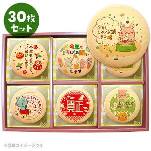 新年のあいさつに!お正月メッセージクッキー5種類30枚【干支子年セット】(箱入り)お礼・ギフト