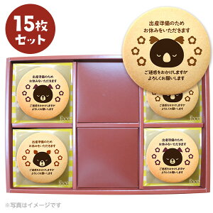 産休 お菓子 あいさつ 出産準備のためお休みをいただきますメッセージクッキー 新デザイン登場 個包装で配りやすい 15枚セット