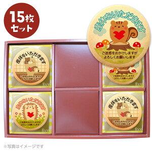 産休 ご挨拶 お菓子 動物メッセージクッキー 個包装で配りやすい 15枚セット 人気のデザインから新規セットB登場