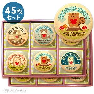 産休 ご挨拶 お菓子 動物メッセージクッキー 個包装で配りやすい お得な45枚セット 人気のデザインから新規セットB登場