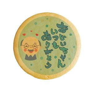 メッセージクッキー おじいちゃんいつもありがとう 感謝 プチギフト ショークッキー