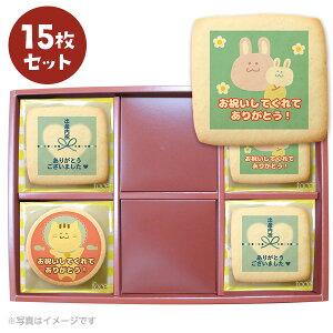内祝いセット 水色 出産内祝いに送るメッセージクッキーお得な15枚セット 箱入り お礼 お返し プチギフト