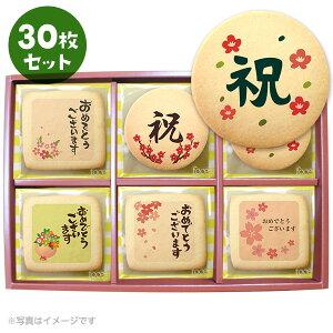 和風お祝い お菓子 メッセージクッキーお得な30枚セット 箱入り お礼 プチギフト ショークッキー