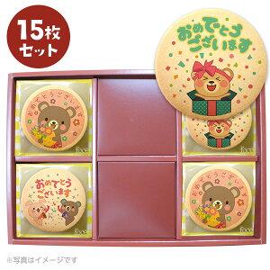 新築祝い お祝い 新築お祝いのギフトに動物がお祝いするメッセージクッキー 15枚セット 個包装 ギフトボックス