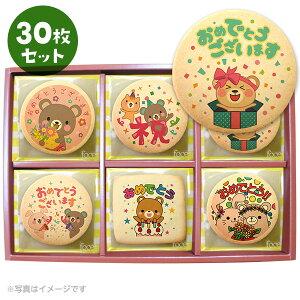 子ども会 発表会 頑張った子供たちにおめでとうのメッセージクッキー 配るのに便利な個包装 30枚セット ギフトボックス入り