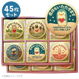 産休 お菓子 動物メッセージクッキー45枚セット 箱入り お礼 ギフト 個包装 洋菓子工房フォチェッタ ショークッキー