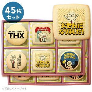 転勤 退職 お礼 お菓子 サラリーマン伊藤のプリントクッキー45枚セット 箱入り ご挨拶 ギフト 個包装 お世話になりました