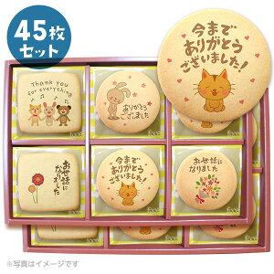 転勤や退職のお礼のお菓子 シンプルなメッセージクッキー45枚セット箱入り ご挨拶 ギフト 個包装 お世話になりました