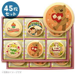 ありがとう お菓子 メッセージクッキーお得な45枚セット 箱入り 女子会 個包装 プチギフト