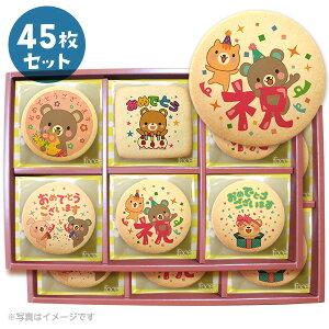 初節句 お祝い お孫さんの初節句のお祝いにカワイイ動物たちがおめでとうを伝えるメッセージクッキー お得な45枚セット 個包装 ギフトボックス